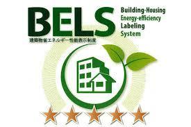 BELS評価