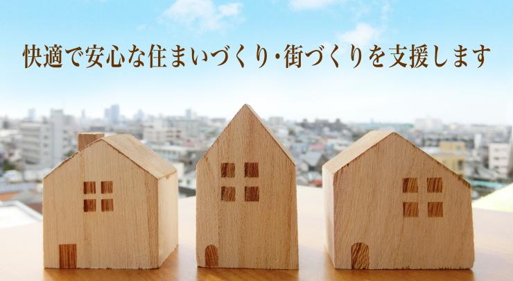 快適で安心な住まいづくり・街づくりを支援します
